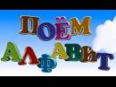 Развивающие Мультики - Алфавит для Детей