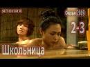 Школьница и Дух 2,3 HD 2009 Японская Мелодрама Фантастика про школу руссские субтитры