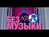 ЛСП - Монетка БЕЗ МУЗЫКИWITHOUTMUSIС