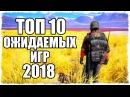 ТОП 10 ОЖИДАЕМЫХ ИГР 2018