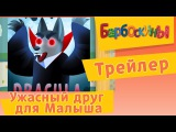 Барбоскины - Ужасный друг Малыша. Трейлер новой 167 серии. Премьера 7 октября
