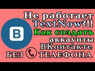 Как без подтверждения номера сотового телефона создать аккаунты ВКонтакте? Ответы на вопросы TextNow