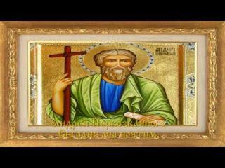 С Днем апостола Андрея Первозванного.Красивое поздравление