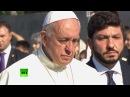 Тайный смысл визита Папы Римского в Армению Ватикан Христианство Эчмиадзин