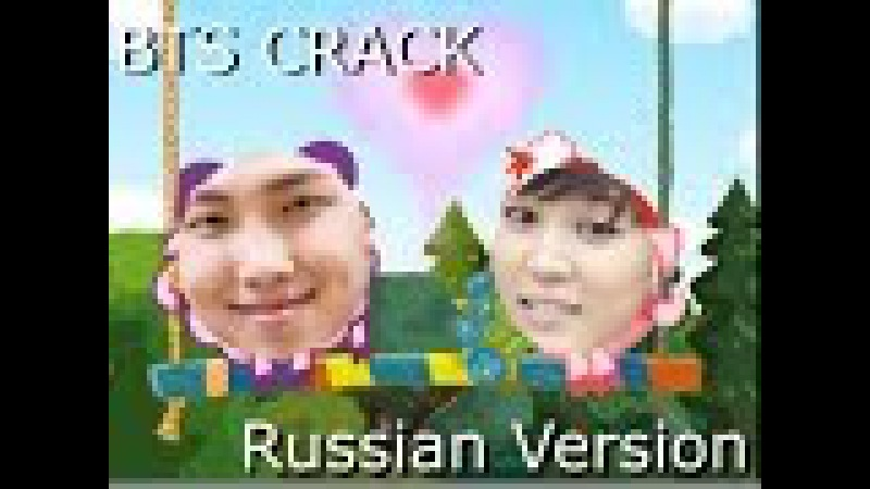 крэк bts\ BTS CRACK (rus. ver.) [5]