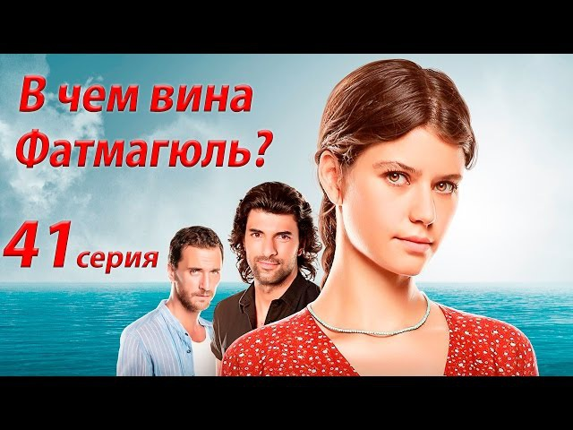 В ЧЕМ ВИНА ФАТМАГЮЛЬ? (41 серия) Турецкий сериал на русском