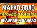 Играем в Марко Поло The Voyages of Marco Polo. Основные правила и первый раунд. Летсплей.