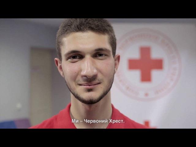 МИ - Червоний Хрест України Red Cross Ukraine Червоний_Хрест Україна ЧервонийХрест Red_Cross Ukraine RedCross SV_Соціальне