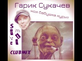 Гарик Сукачев vs Kalwi &amp Remi vs. Van Noten &amp Van Zandt - Моя бабушка курит трубку ( Seva Mix Club Mix )