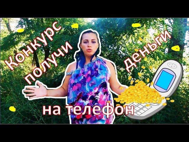 КОНКУРС 1 ДЕНЬГИ НА СЧЕТ ТВОЕГО МОБИЛЬНОГО Reneya FEV