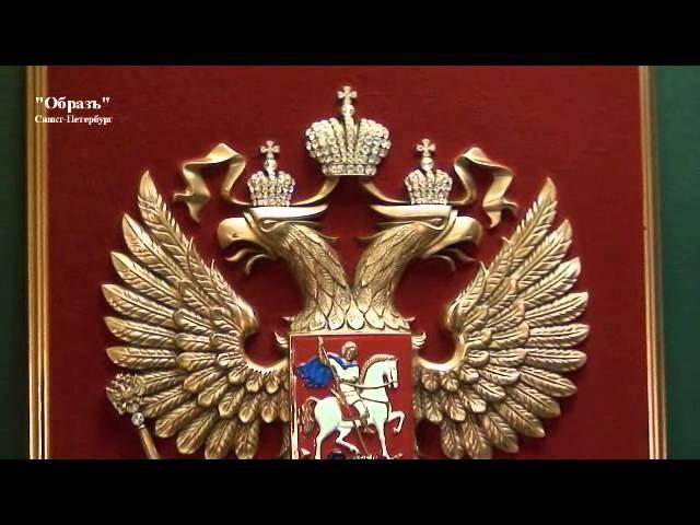 Герб России на геральдическом щите со стразами