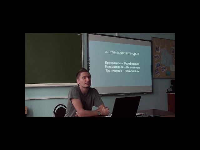 Григорий Зайцев - эстетика лекция №1