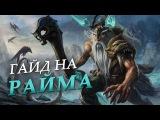 Vainglory гайд на Райма  Патч 1.18 (ENG SUBS)