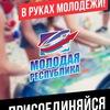 """Общественная организация """"Молодая Республика"""""""