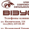 """Клиника современной офтальмологии """"ВИЗУС"""""""