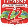 72 Первенство Москвы по горному туризму