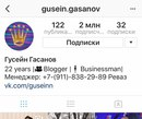 Гусейн Гасанов фото #47