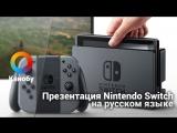 [06:45] Презентация Nintendo Switch на русском языке