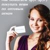 Совместная покупка       Нижний Новгород (nn.ru)