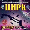 Запорожский государственный цирк