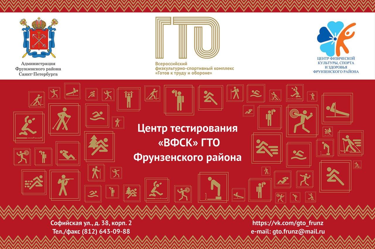 Центр тестирования «ВФСК» ГТО Фрунзенского района