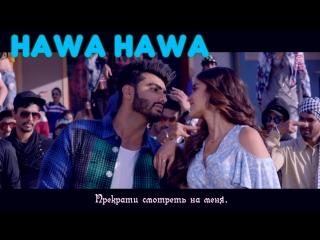 Hawa Hawa (Video Song) ¦ Mubarakan ¦ Anil Kapoor, Arjun Kapoor, Ileana D'Cruz, Athiya Shetty (рус.суб.)