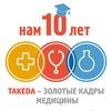 TAKEDA - Золотые кадры медицины