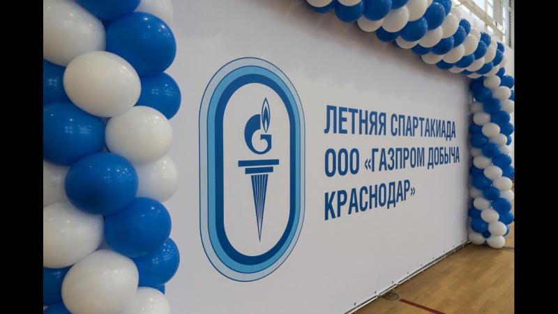 Спартакиада 2017 Газпром добыча Краснодар