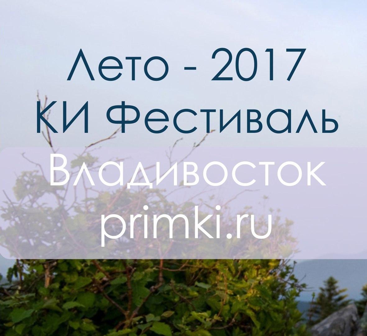 Афиша Владивосток ЛЕТНИЙ КОНТАКТНЫЙ ФЕСТИВАЛЬ / 2017