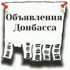 Объявления Донбасса