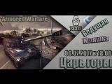 VIDEO HD ОТЧЁТ Музыкальный конкурс Царь Горы 6.07.17 г