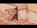 Аппараты Да Винчи с01e02 Штурмовая лестница