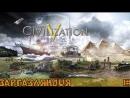 STREAM Заргазляндия Civilization 5 1 - Она существует YouTube-Wars