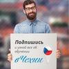Поступление в ВУЗы Чехии / Подготовительный курс