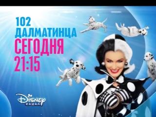 «102 Далматинца / 102 Dalmatians» на Канале Disney!