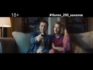 Интерактивное ТВ от #Ростелеком