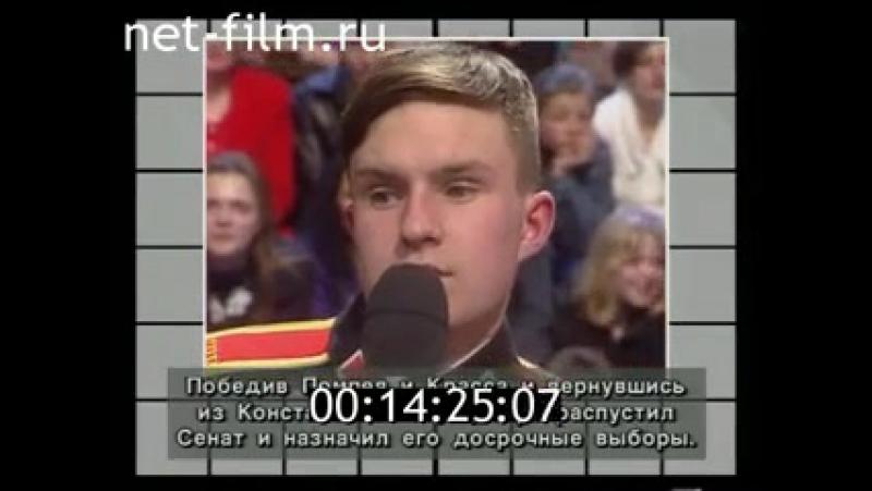 Staroetv.su / Великолепная семёрка (НТВ, 05.05.1995) Ветераны - Московские кадеты