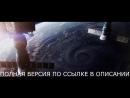 Трейлер фильма Ураган Одиссея ветра 2016. Nhtqkth abkmvf ehfufy jlbcctz dtnhf 2016