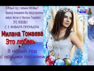 Милана Томаева представляет вашему вниманию новую песню на Кавказ Радио