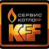 Ремонт котлов в Казани | 🔥 Сервис котлоFF