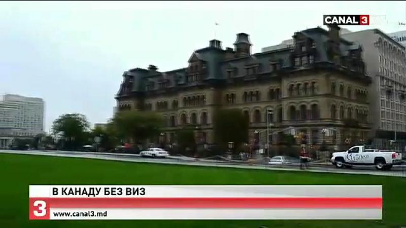 Граждане Румынии и Болгарии смогут ехать в Канаду БЕЗ ВИЗ