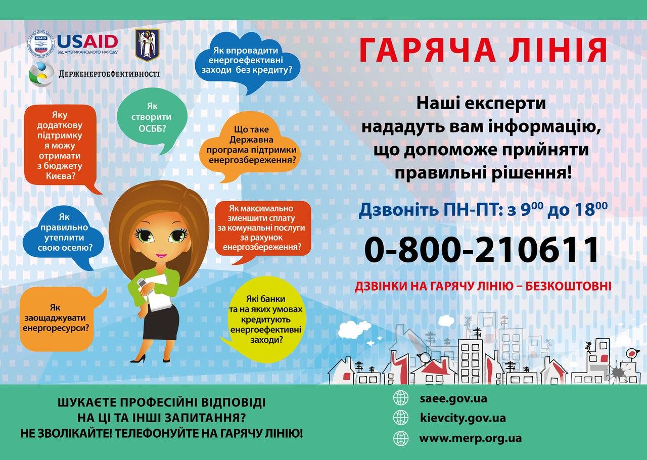 В Україні працює безкоштовна телефонна
