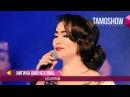 Нигина Амонкулова Ман бекарорам Tamoshow Music Awards 2017