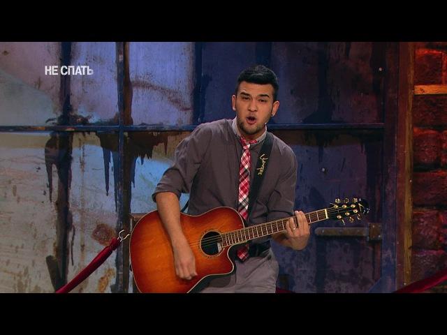 Не спать: Рамис - Гимн шоу