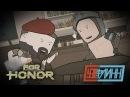 Уэс и Флинн Играют в For Honor s02e10