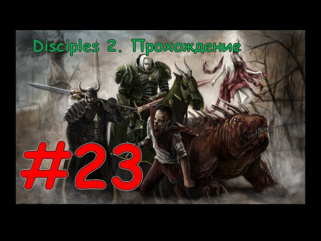 Disciples 2. Орды нежити. Прохождение 23 » Freewka.com - Смотреть онлайн в хорощем качестве