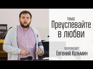 Евгений Кузьмин 19.02.17