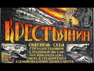 Крестьянину впрок - кулаку в бок - 1924 Советский агитационный фильм