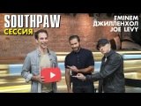 Eminem X Jake Gyllenhaal: Southpaw-сессия в YouTube Space [Русское озвучивание от Eminem.Pro]