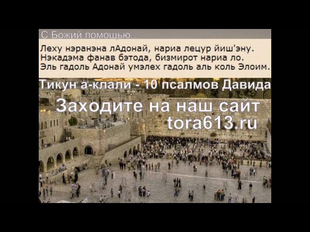 10 псалмов Давида под названием Тикун-hАклали - исправление души.